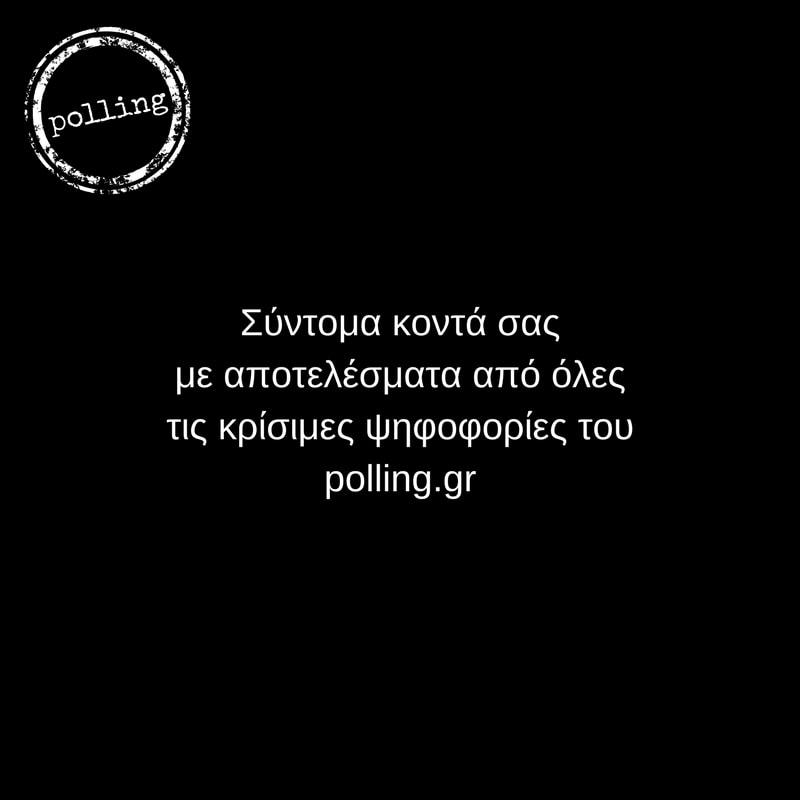 exit-poll σύντομα κοντά σας
