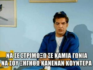 της Ελλάδος τα παιδιά - Σμηνίτης Βλάχος