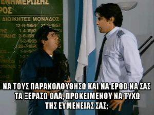 της Ελλάδος τα παιδιά - Σμηνίτης Τρύφων Σπιουνέας