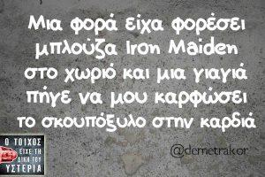 iron maiden στο χωριό