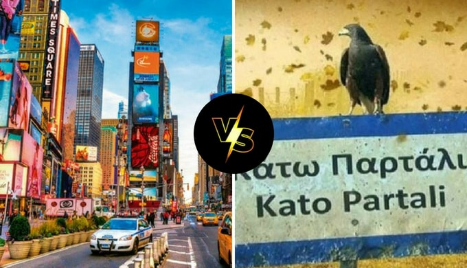 πόλη ή χωριό; που προτιμάς να ζεις;